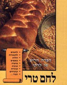 לחם טרי רכה - דברה לרקי סו הריס