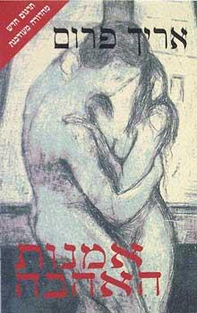אמנות האהבה - תרגום חדש, מהדורה מעודכנת - אריך פרום