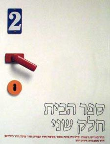 ספר הבית- חלק שני - the house book 2 - Terence Conran