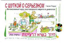 חיוך בשיא הרצינות - לימוד עברית מדוברת בעזרת שיחות - גיסיה פרג