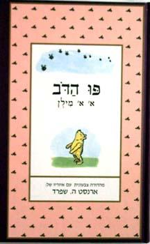 פו הדב - מהדורה צבעונית עם איוריו של ארנסט ה. שפרד - א' א' מילן