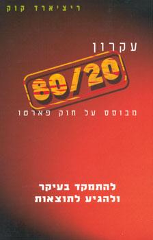 עקרון 80/20 - להתמקד בעיקר ולהגיע לתוצאות - ריצ'ארד קוק