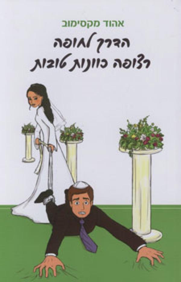 הדרך לחופה רצופה כוונות טובות (מהדורה חדשה) - אהוד מקסימוב