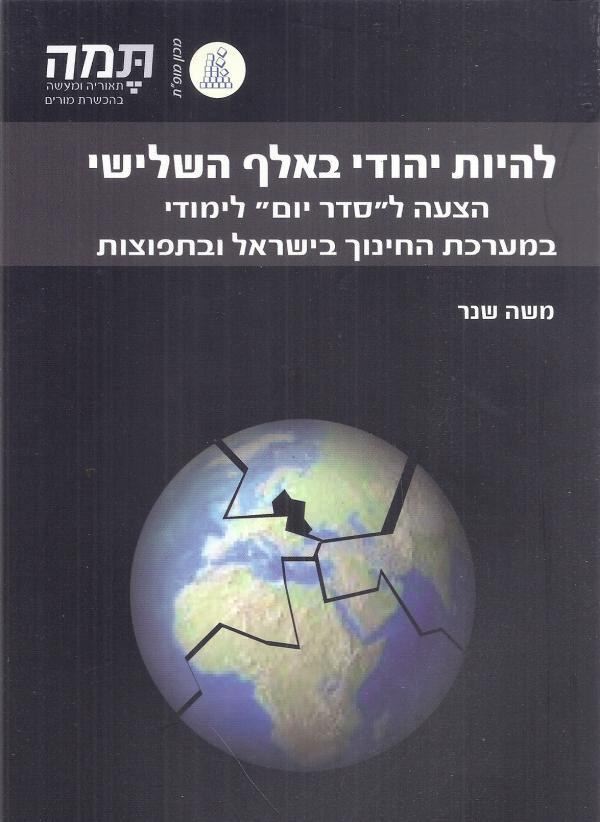 להיות יהודי באלף השלישי - שנר משה