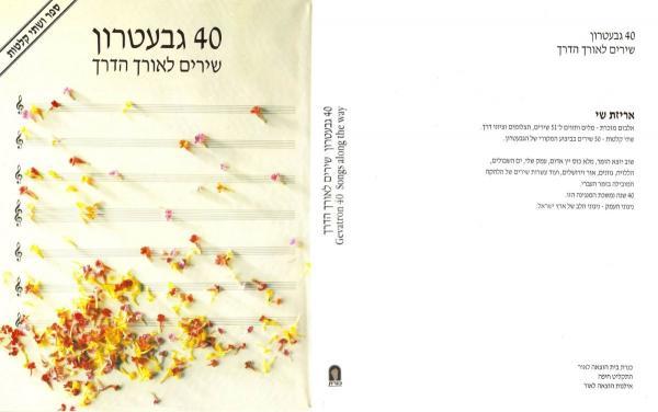 40 גבעטרון : שירים לאורך הדרך - יורם זעירא טהרלב
