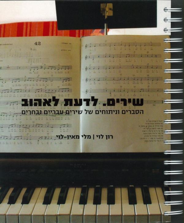 שירים לדעת לאהוב  - הסברים וניתוחים של שירים עבריים נבחרים - רון לוי
