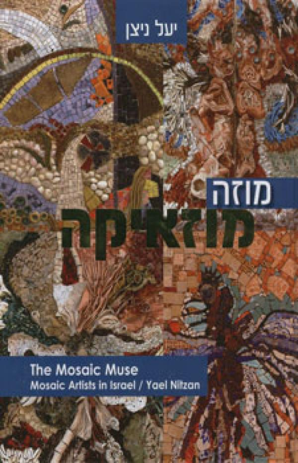 מוזה מוזאיקה - Mosaic Artists in Israel - יעל ניצן