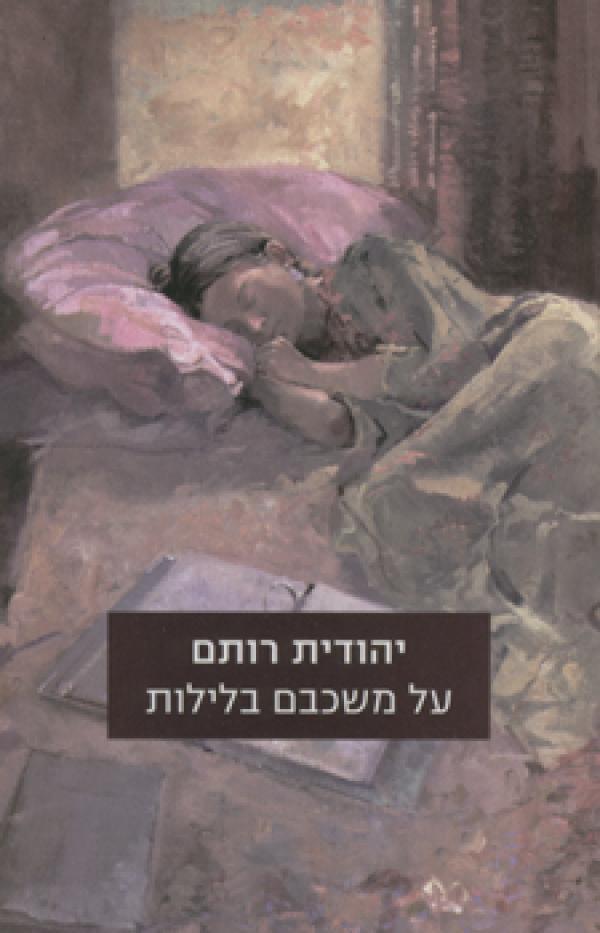 על משכבם בלילות (הוצאה מחודשת) - יהודית רותם