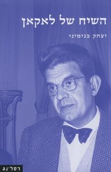 השיח של לאקאן - חידוש הפסיכואנליזה והאתיקה היהודית-נוצרית - יצחק בנימיני