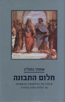 חלום התבונה - סיפורה של הפילוסופיה מראשיתה עד הולדת המדע המודרני - אנתוני גוטליב
