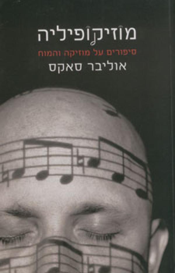 מוזיקופיליה - סיפורים על מוזיקה והמוח - אוליבר סאקס