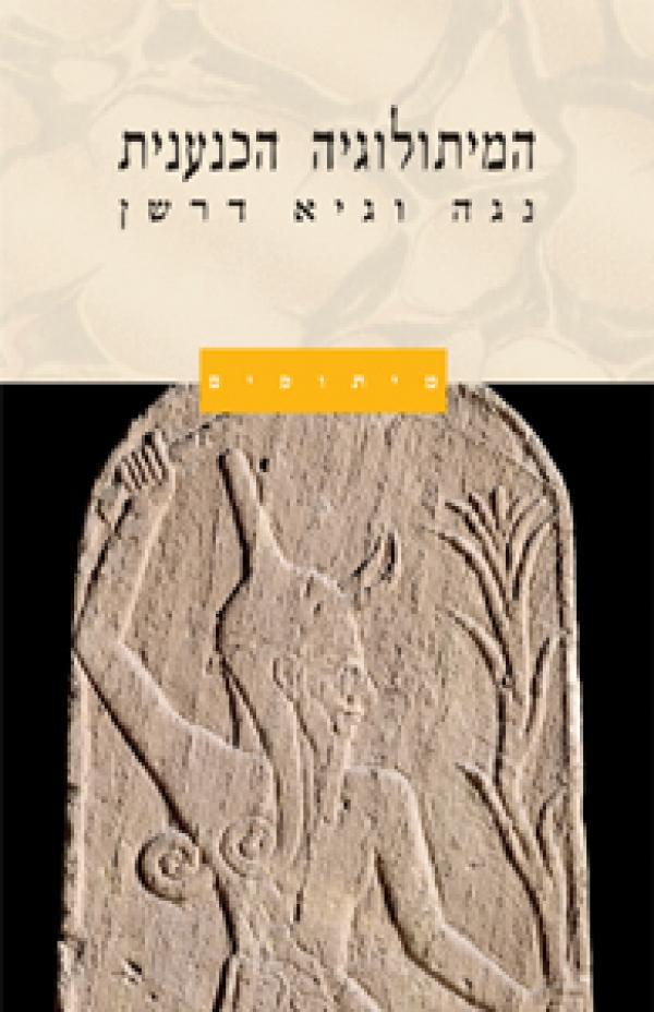 המיתולוגיה הכנענית - נגה דרשן