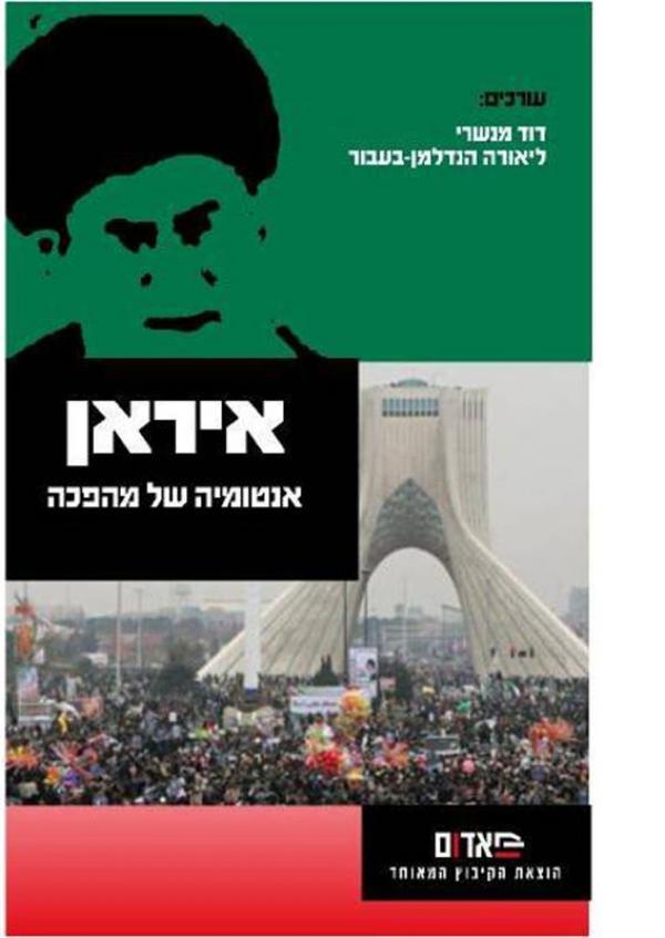 איראן - אנטומיה של מהפכה - [ע'] דוד מנשרי
