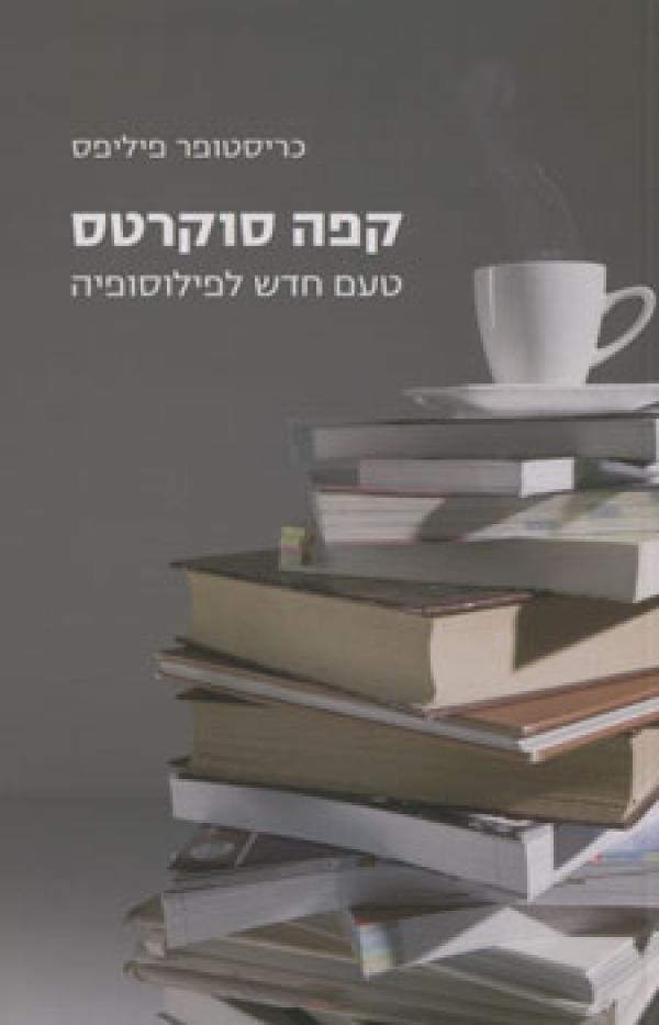 קפה סוקרטס - טעם חדש לפילוסופיה  - כריסטופר  פיליפס