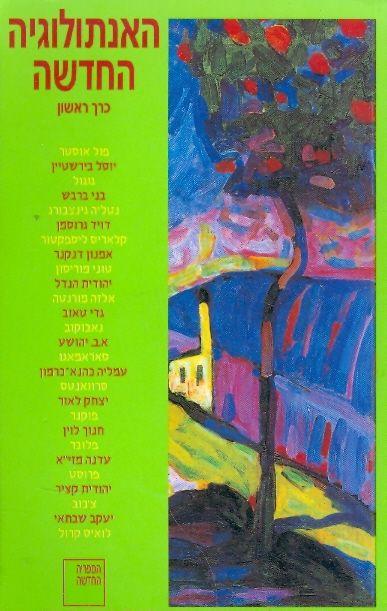 האנתולוגיה החדשה - כרך א - מנחם פרי