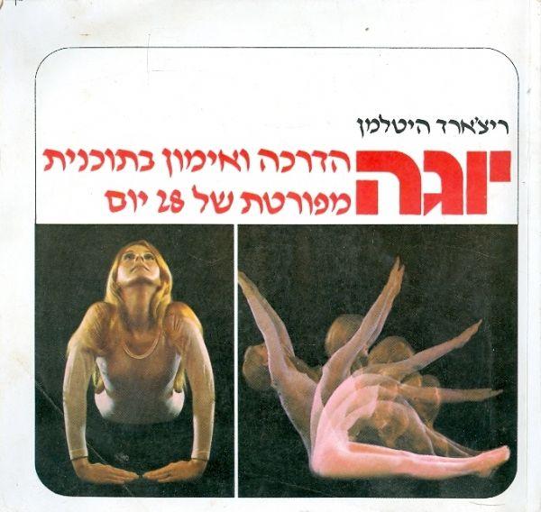 יוגה   - הדרכה ואימון בתוכנית מפורטת של 28 יום - ריצ'ארד היטלמן