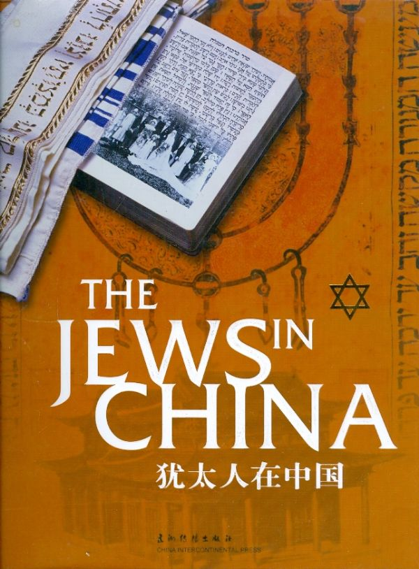 the jews in china -
