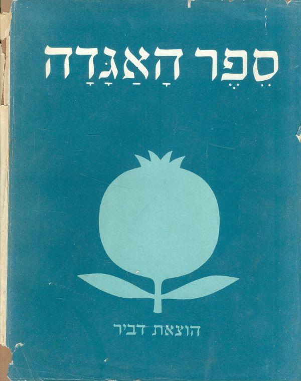 ספר האגדה א ב - חיים נחמן ביאליק