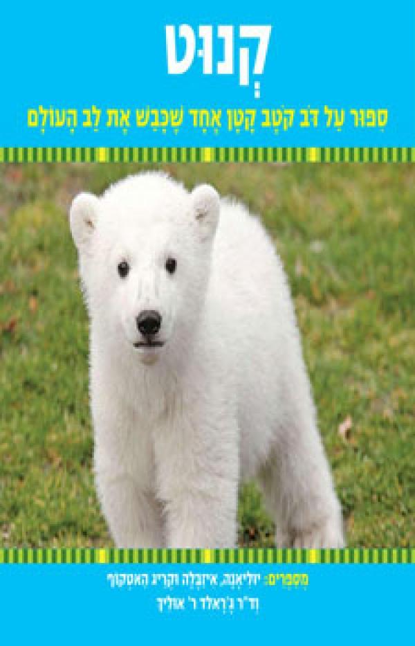 קנוט - סיפור על דוב קוטב קטן אחד שכבש את לב העולם - יוליאנה