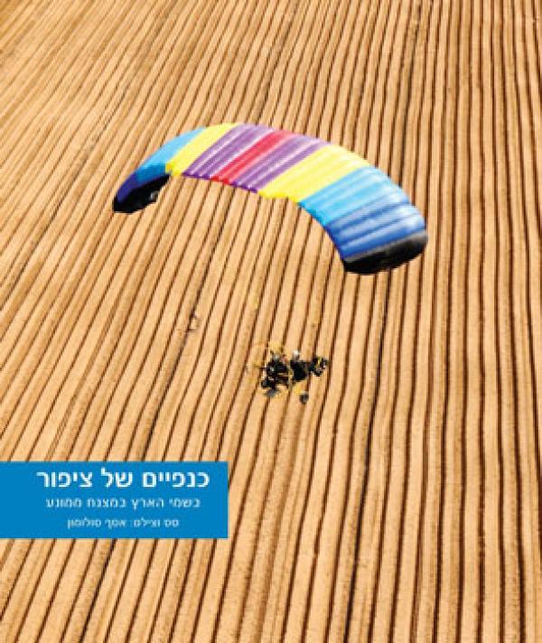 כנפיים של ציפור - בשמי הארץ במצנח ממונע - אסף סולומון
