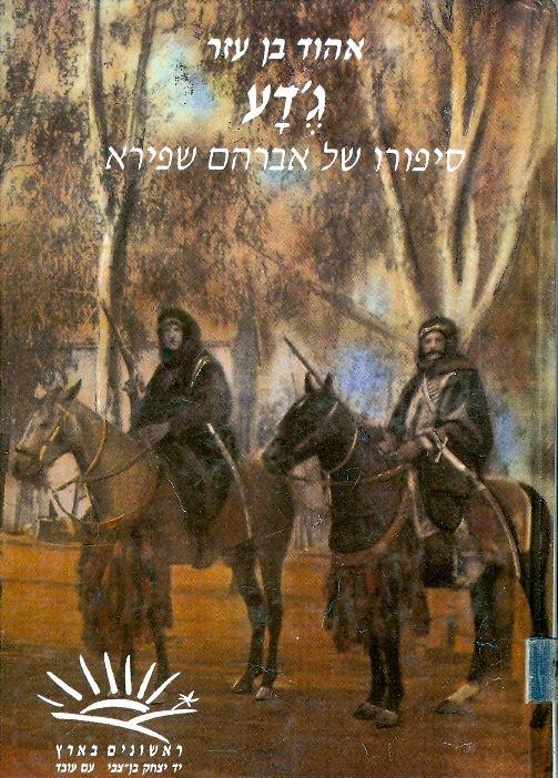 ג'דע סיפורו של אברהם שפירא - אהוד בן עזר