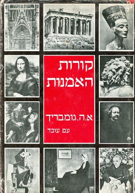 קורות האמנות [ 1956]  - ארנסט הנס גומבריך