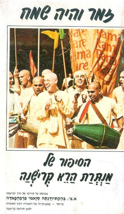 זמר והיה שמח - הסיפור של מנתרת הרא קרישנה - שְׂרי שְׂרימַד א. צ'. בְּהַקְתיוֵדָאנְתַה סְוָאמי פְּרַבְּהוּפָּאדַה