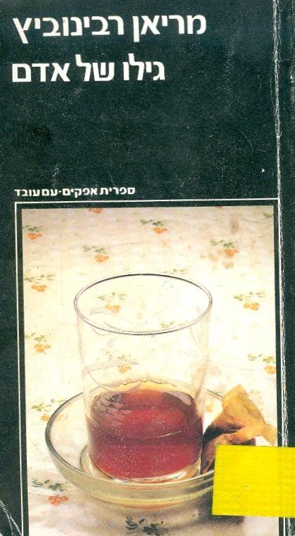 גילו של אדם - מריאן רבינוביץ