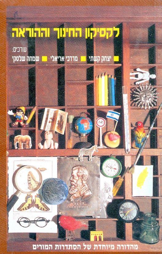 לקסיקון החינוך וההוראה - מהדורה מיוחדת של הסתדרות המורים - יצחק קשתי