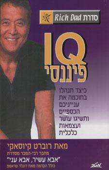 IQ פיננסי - רוברט ט. קיוסאקי