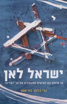 ישראל לאן: 18 שיחות עם האישים שמעצבים את פני המדינה - גדי בלום, ניר חפץ