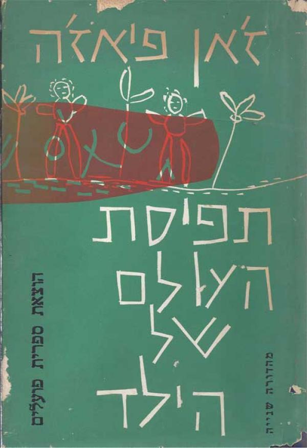 תפיסת העולם של הילד - ז'אן פיאז'ה