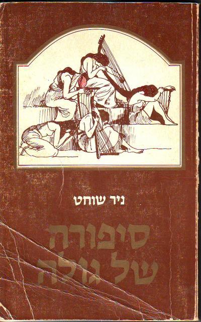 סיפורה של גולה : פרקים בתולדות יהדות בבל לדורותיה - ניר שוחט