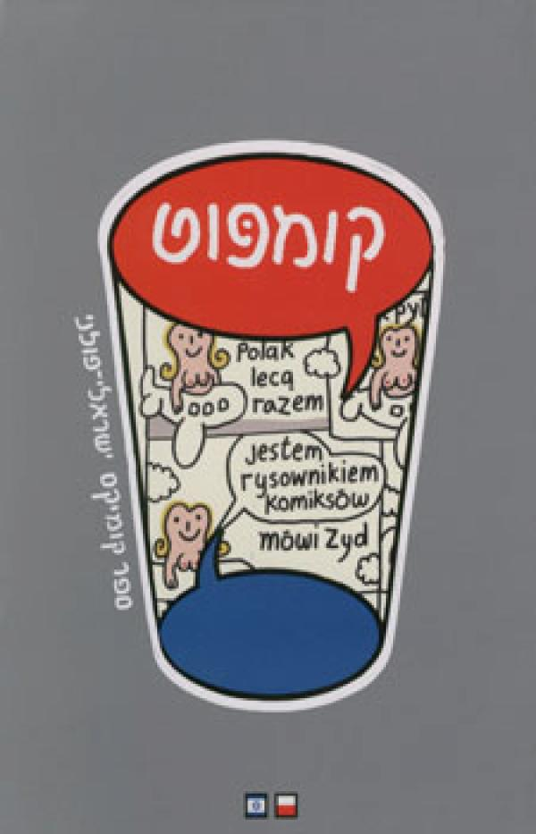 קומפוט - ספר קומיקס ישראלי-פולני - אומנים שונים