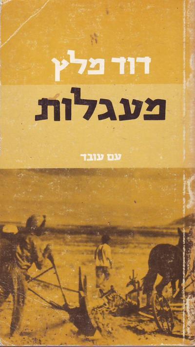 מעגלות - דוד מלץ