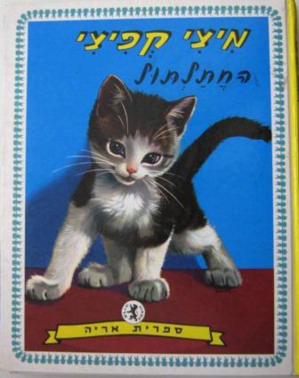 מיצי קפיצי החתלתול - לוסיין ארויל