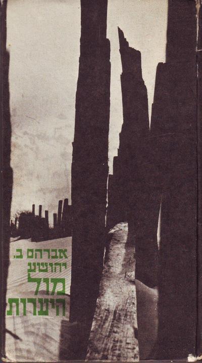 מול היערות - סיפורים - אברהם ב.יהושע