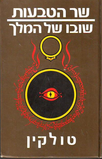 שר הטבעות - שובו של המלך - ג'ון רונלד רעואל (ג'.ר.ר) טולקין