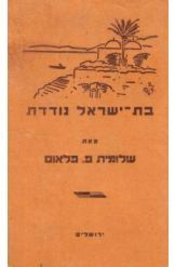 בת ישראל נודדת - שלומית פ. פלאום