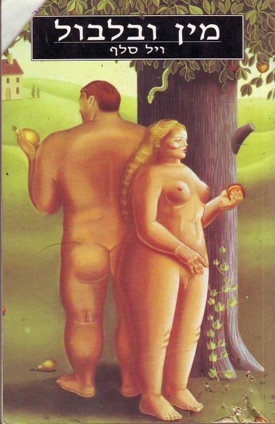 מין ובלבול - ויל סלף