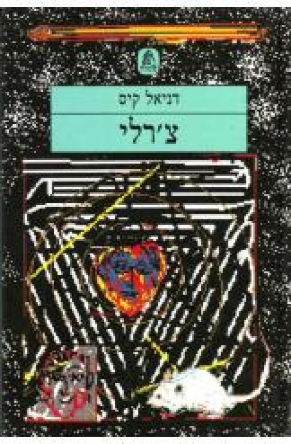 צ'רלי פרחים לאלג'רנון מהדורה מלאה - דניאל קיס