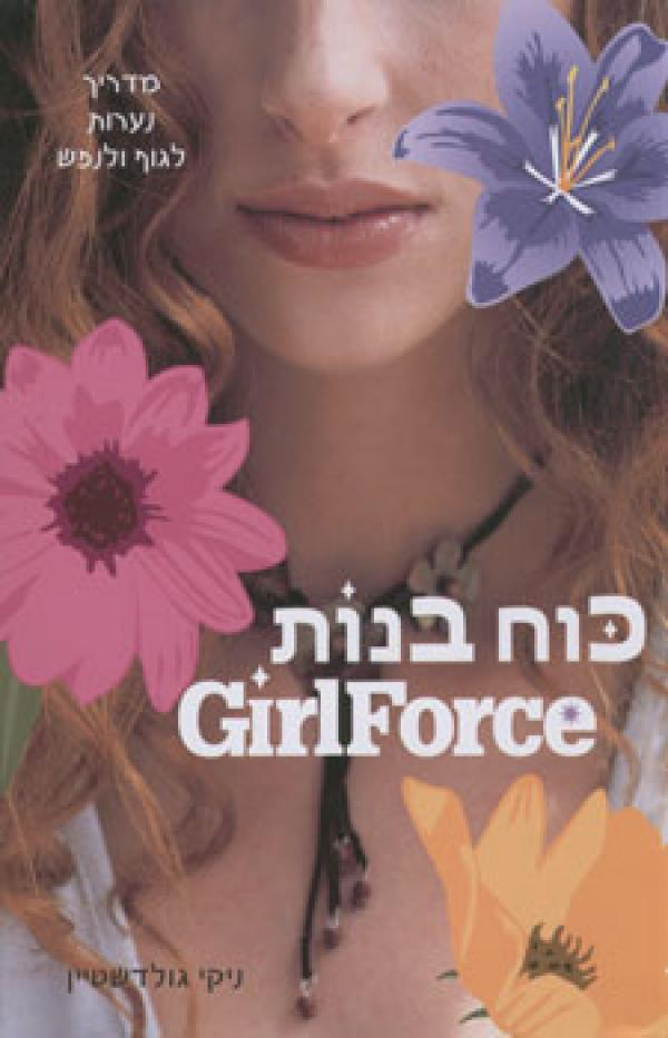 כוח בנות - מדריך נערות לגוף ולנפש - ניקי גולדשטיין