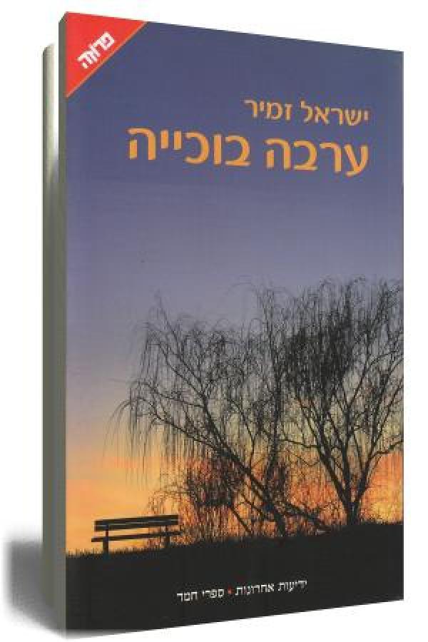 ערבה בוכייה - ישראל זמיר