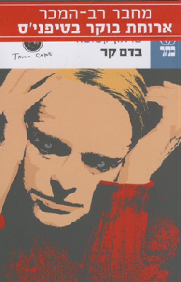 בדם קר - סיפור אמיתי על רצח מרובע והשלכותיו - טרומן קפוטה