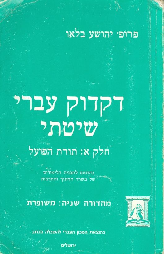 דקדוק עברי שיטתי : חלק א - תורת הפועל - יהושע בלאו
