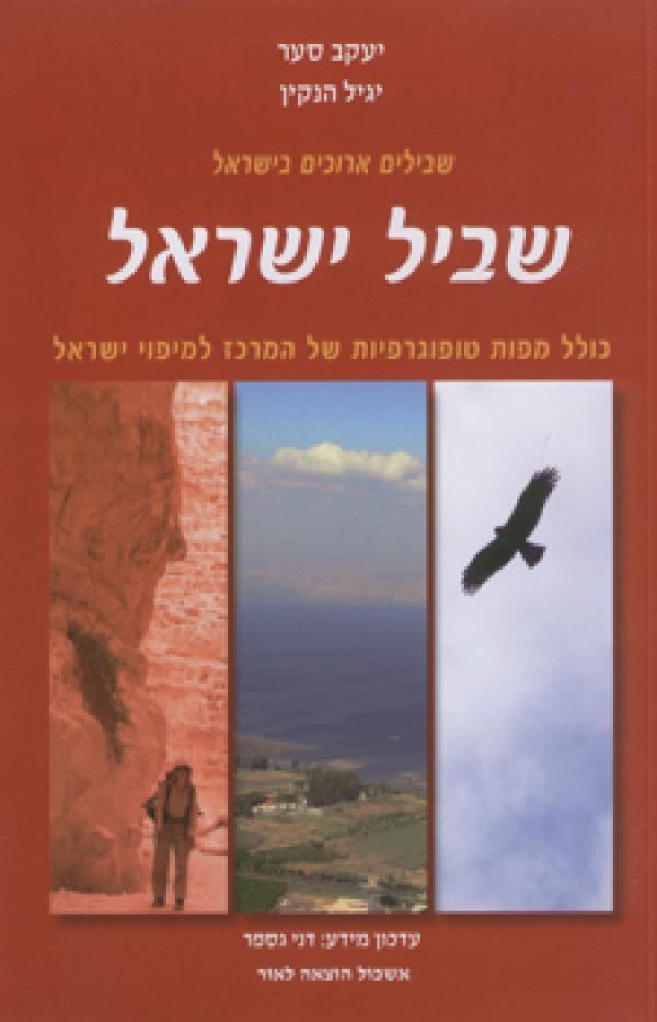 שביל ישראל - שבילים ארוכים בישראל - יעקב סער