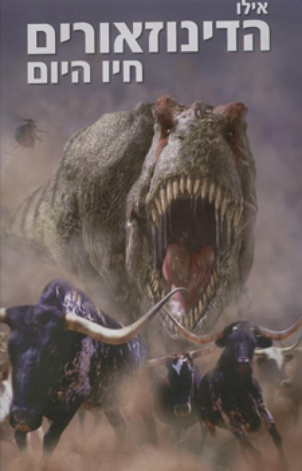 אילו הדינוזאורים חיו היום - דוגל דיקסון