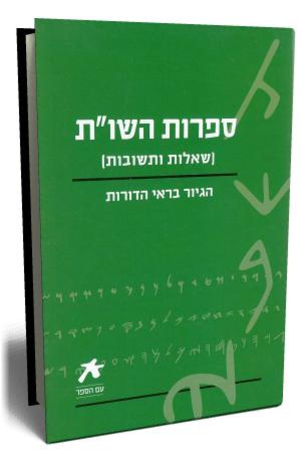 """עם הספר - ספרות השו""""ת (שאלות ותשובות) - הגיור בראי הדורות - ידידיה צ' שטרן"""