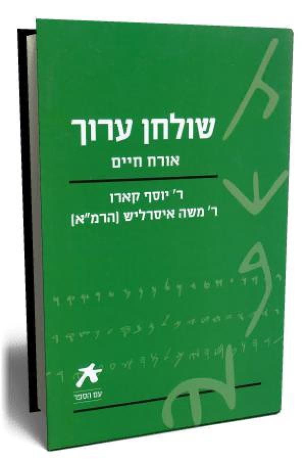 עם הספר - שולחן ערוך - אורח חיים - ר' יוסף קארו