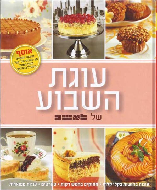 עוגת השבוע של לאשה - איילת הירשמן